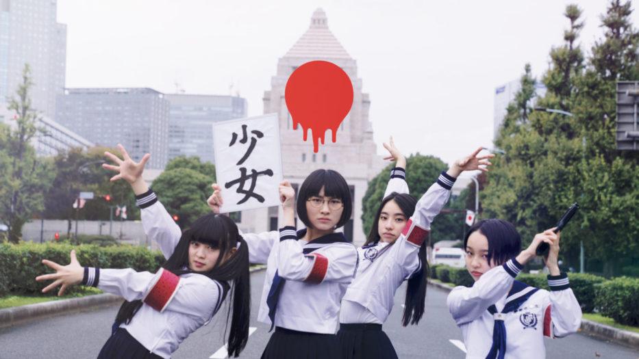 アーバンギャルド - 少女元年 (Danced by 新しい学校のリーダーズ)URBANGARDE - SHOUJO GANNEN official music video by shun murakami